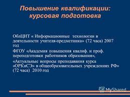 Презентация на тему Карандашова Елена Павловна Учитель высшей  5 Повышение квалификации курсовая