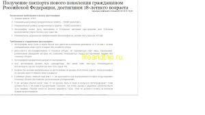 Загранпаспорт нового образца для жителей московской области