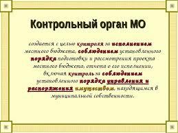 Презентация на тему Муниципальное право скачать бесплатно Контрольный орган МО создается с целью контроля за исполнением местного бюдже