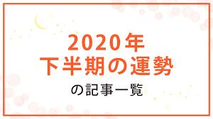 2020 年 仕事 運