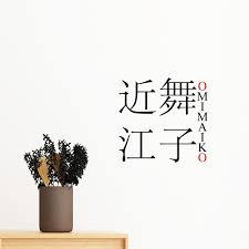 omimaiko japaness city name red sun flag removable wall sticker mural diy wallpaper vinyl room home decal decor