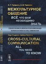 Основы дипломного проектирования Учебно методическое пособие  Купить Чупрына О Г Межкультурное общение Всё что Вам необходимо знать