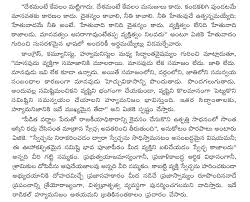 essay on rain in telugu language