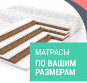 Наматрасники по фабричным ценам — заказать мебель от ...