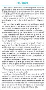 essay on ldquo patriotic rdquo in hindi