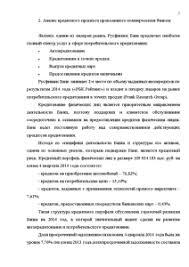 Отчет по практике на примере ООО Русфинанс банка Отчёт по практике Отчёт по практике Отчет по практике на примере ООО