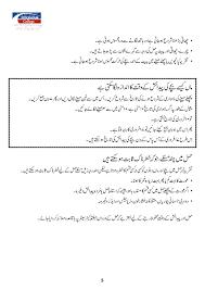 8 Month Baby Food Chart In Urdu 42 Scientific Pregnancy Diet Chart In Urdu