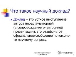 Презентация на тему Доклад на конференции и презентация  2 Доклад