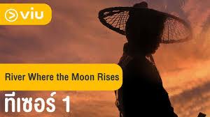 Trailer] ซีรีส์ River Where the Moon Rises ซับไทย - YouTube