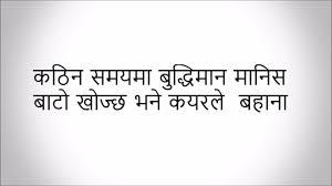 समय Nepali Motivational Video