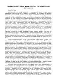 Государственная служба Иосиф Бродский как американский поэт  Государственная служба Иосиф Бродский как американский поэт лауреат реферат по русской литературе скачать бесплатно