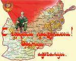Афганистан открытка