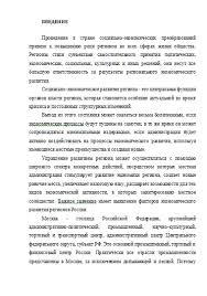 Социально экономическое развитие и управление регионом на примере  Социально экономическое развитие и управление регионом на примере Москвы 08 02 12