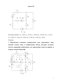Задания по контрольно графической работе № Задача №1