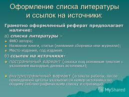 Презентация на тему Ким Э В Методическая лаборатория географии  9 Оформление