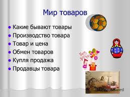 Презентация на тему Экономика для малышей Курсовая работа  6 Мир