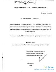 Решения Конституционного Суда Российской Федерации  Решения Конституционного Суда Российской Федерации конституционных уставных судов субъектов Российской Федерации как источники