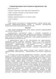 Реферат на тему Административная ответственность как вид  Реферат на тему Административная ответственность юридических лиц