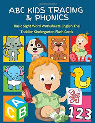 Then they can write out the word. Abc Kids Tracing Phonics Basic Sight Word Worksheets English Thai Toddler Kindergarten Flash Cards Learning Baby First Word Colorful Workbook Reading Book For Preschool To Grade Reader Brown Charles