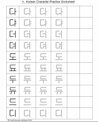 Korean Learning Worksheets Free Worksheets Library | Download and ...