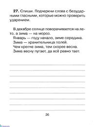Контрольное списывание класс О Д Ушакова Обсуждение на  Если нажать НРАВИТСЯ это прочтут друзья в ленте новостей
