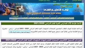 نتيجة الدبلومات الفنية 2021 برقم الجلوس في جميع المحافظات - نبض السعودية