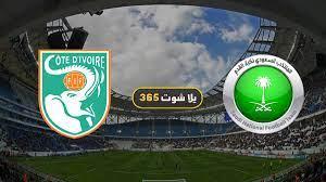 مشاهدة مباراة السعودية وساحل العاج بث مباشر اليوم 22-7-2021 أولمبياد طوكيو