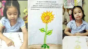 DLTV เรียนออนไลน์วิชาศิลปะ ป.2 เรื่อง ดอกไม้แสนสวย.. - YouTube