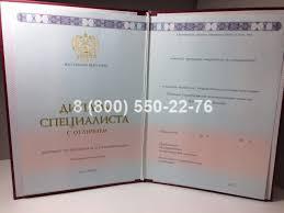 Купить диплом о высшем образовании года в Красноярске  Диплом специалиста с отличием 2014 2016 года нового образца