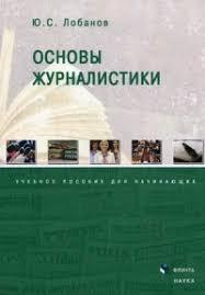 Издательство Флинта my shop ru Основы журналистики Учебное пособие для начинающих