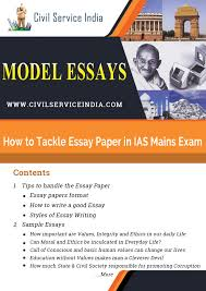 UPSC Civil Services Mains       ESSAY Question Paper   INSIGHTS Byju s  Download  UPSC IAS Mains Essay Exam Question Paper