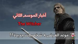 أخبار الموسم الثاني لمسلسل ذا ويتشر - ظهور شخصيات جديدة ؟؟ The Witcher -  YouTube