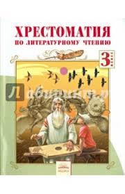 Книга Хрестоматия по литературному чтению класс ФГОС  Хрестоматия по литературному чтению 3 класс