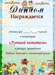 Лучший читатель Клуб школьных библиотекарей Диплом Лучший читатель Клуб школьных библиотекарей