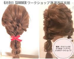 パパママ向け女の子のヘアアレンジワークショップ開催します