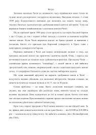 система освіти чехія реферат