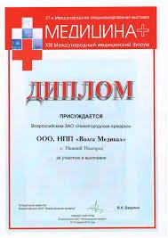 Сертификаты ВолгаМедикал Нижний Новгород Диплом Медицина плюс 2012 Россия