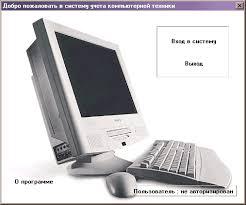 База данных Учет компьютерного оборудования ado access  База данных quot Учет компьютерного оборудования quot