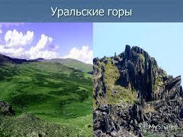 Презентация на тему Уральские горы Гора Народная ГОРА НАРОДНАЯ  1 Уральские горы
