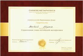 Дипломы Фэн Шуй Клуб Диплом об окончании курса Спрятанная глава Китайской Метафизики Владимира Захарова и Евгения Тертычного октябрь 2017 года Юрмала