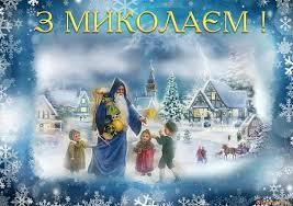 День Святого Миколая, свято, якого найбільше всього чекає українська дітвора