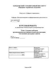 Создание шаблонов организационно распорядительной документации  Создание шаблонов организационно распорядительной документации реферат по валютным отношениям скачать бесплатно делопроизводство