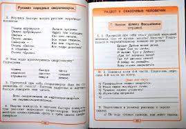 из для Тетрадь по литературному чтению класс Бунеев  Иллюстрация 32 из 44 для Тетрадь по литературному чтению 2 класс Бунеев Бунеева Лабиринт книги
