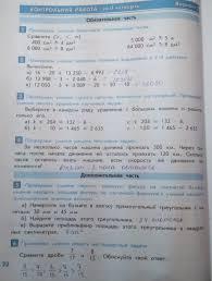 ГДЗ Тесты и контрольные работы по математике класс Козлова 22стр