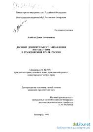 доверительного управления имуществом в гражданском праве России Договор доверительного управления имуществом в гражданском праве России