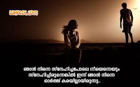 Sad Whatsapp Status Malayalam Sad Quotes About Lost Love Whatsapp status malayalam 4