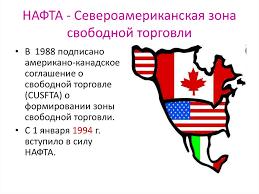 Закачать Североамериканская интеграция курсовая Североамериканская интеграция курсовая