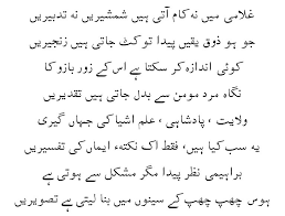 faith to inspire and to indoctrinate allama iqbal marde momin allama iqbal defining marde momin in tulu e islam bange dara