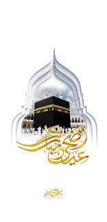 سكرابز عيد اضحى مبارك ذهبي
