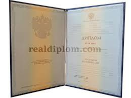 Купить диплом государственного образца о высшем образовании Где  Диплом ВУЗа образца 2012 2013 годов с приложением Академическая степень ndash Специалист